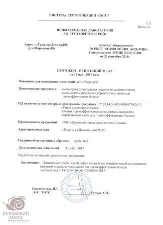 сертификат исп.№3